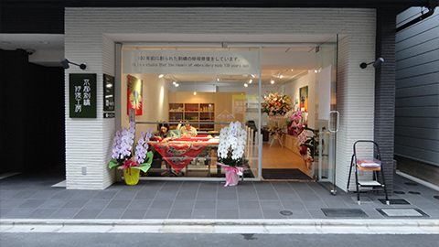 京都刺繍修復工房 三条スタッフ