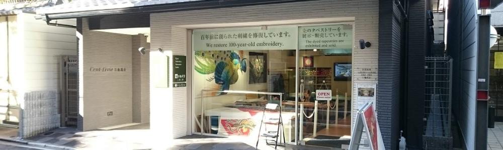 京都刺繍修復工房 三条工房